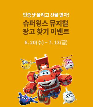 인증샷 올리고 선물받자! 슈퍼윙스 뮤지컬 광고찾기 이벤트, 6.20(수)~7.13(금)