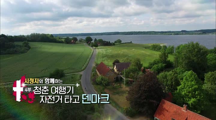 세계테마기행, <창사특집> 시청자와 함께하는 4부 청춘여행기 자전거타고 덴마크