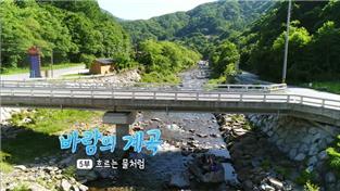 한국기행, 바람의 계곡 5부 흐르는 물처럼