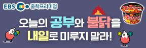 [EBS중학프리미엄] 1학기 기말고사 열공 응원 이벤트