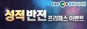 [EBS중학프리미엄] 성적반전 프리패스 이벤트