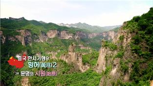세계테마기행, 중국한시기행9 황허(黃河)2 2부 문명의 시원(始原)