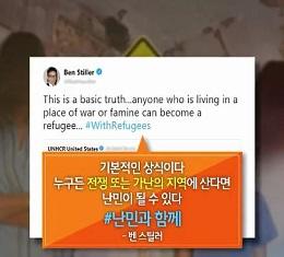 난민의 목소리가 된 배우들, 스크린 밖, 현실이라는 무대에서 난민의 현실을 전하고 있는 배우들-외면당하는 난민의 목소리를 전하기 위해 배우가 나섰다.