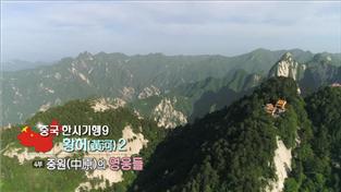 세계테마기행, 중국한시기행9 황허(黃河)2 4부 중원(中原)의 영웅들