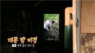 한국기행, 대문 밖 비경 1부 계곡 끝의 우리집