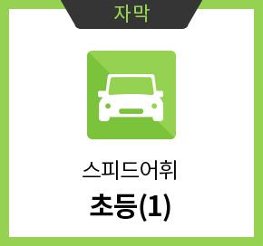 자막:스피드 어휘 - 초등(1)
