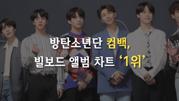 방탄소년단 컴백, 빌보드 앨범 차트 '1위'