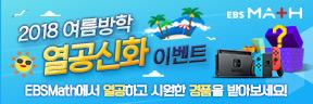 2018 여름방학 열공신화 이벤트
