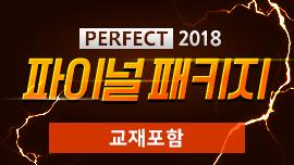 PERFECT 파이널 패키지(교재포함)