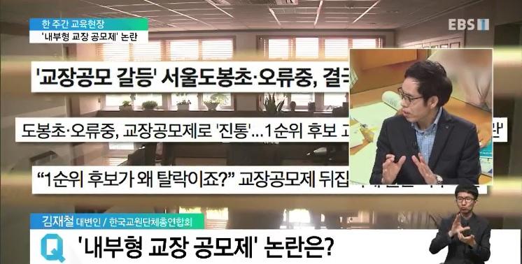 <한 주간 교육현장> '내부형 교장 공모제' 논란‥보완책은?