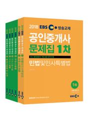 [세트] 2018년 EBS 공인중개사 1,2차 문제집
