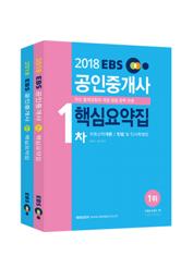 [세트] 2018 EBS 공인중개사 1,2차 핵심요약집