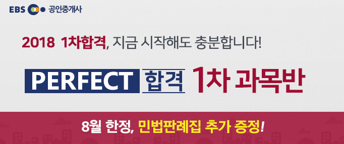 [8월 이벤트] PERFECT 합격 1차 과목반