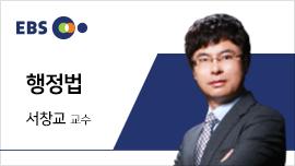 2019 서창교행정법 기본+심화 이론