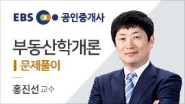 2018 부동산학개론 문제풀이