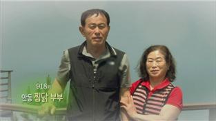 희망풍경, 안동 찜닭 부부