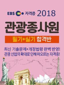 2018 관광종사원