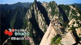 세계테마기행, 중국한시기행9 황허(黃河)2 1부 변방(邊方)의 노래