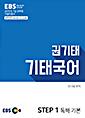 2019 EBS 공무원 기태국어(기본편)