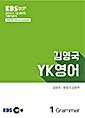 2019 EBS  공무원 YK영어