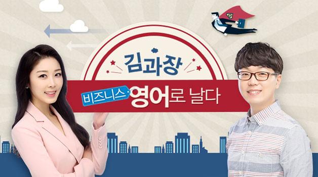 김과장 비즈니스 영어로 날다