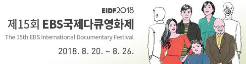 EIDF 2018