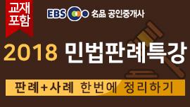 2018 민법 판례 특강