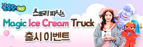 EBS랑 Magic Ice Cream Truck 신규 할인 이벤트
