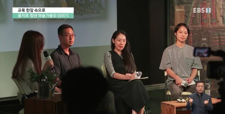 <교육현장 속으로> 을지로 청년 예술가들의 이야기