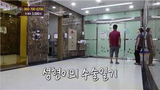 나눔 0700(HD), 414화 성현이의 수술일기/힘을 내요, 춘희 할머니
