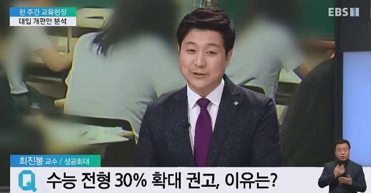 <한 주간 교육현장> 대입 개편안 분석‥혼란 불가피