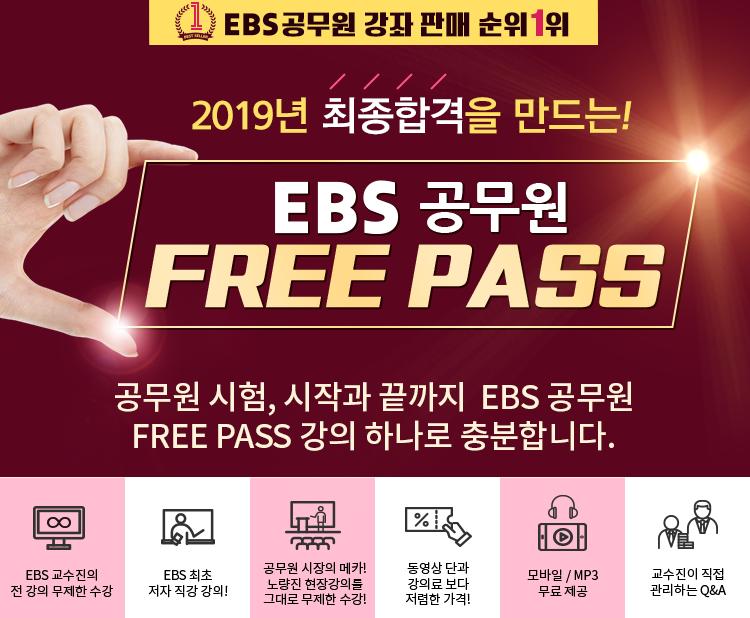 FREE PASS 비쥬얼