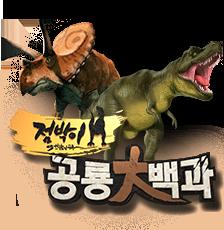 점박이 공룡大백과