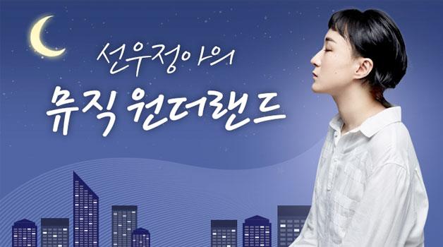 선우정아의 뮤직 원더랜드