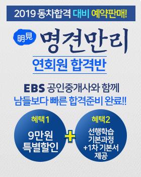 2019 명견만리 연회원 합격반
