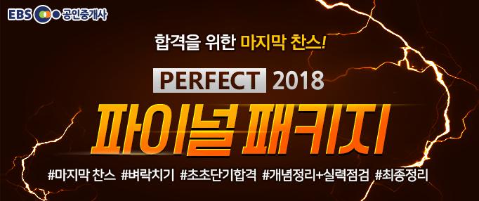 [원서접수 이벤트] 2018 파이널 패키지