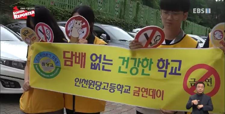 '청소년 금연 캠페인', 다 함께 실천해요!