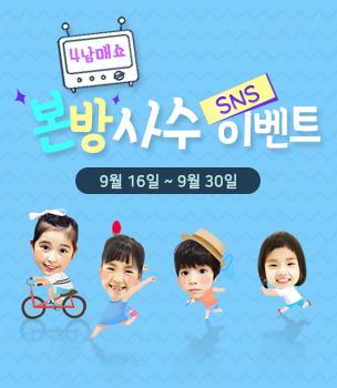 <4남매쇼> 본방사수 SNS 이벤트, 9월 16일 ~ 9월 30일