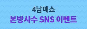 <4남매쇼> 본방사수 SNS 이벤트