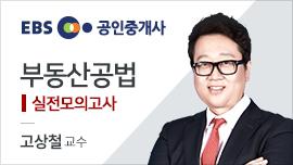 [실전모의고사] 2018 부동산공법