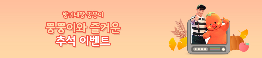 방귀대장 뿡뿡이 뿡뿡이와 즐거운 추석 이벤트 9월24일(월)~10월5일(금)