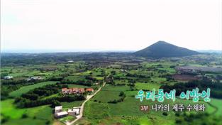 한국기행, 우리동네 이방인 3부 니카의 제주 수채화