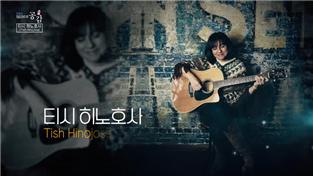 EBS 스페이스 공감, 1395회 - 점점 더 짙어지다 티시 히노호사 X 에오 트리오(HEO Trio) ( 티시 히노호사 X 에오 트리오(HEO Trio) )