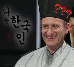 기적이 아닌 대한민국의 '저력', 한국인보다 한국을 더 잘 아는 이만열(임마누엘 페스트라이쉬)교수가 이야기하는 통일 한국을 대비해 갖춰야 할 정신 TOP 2
