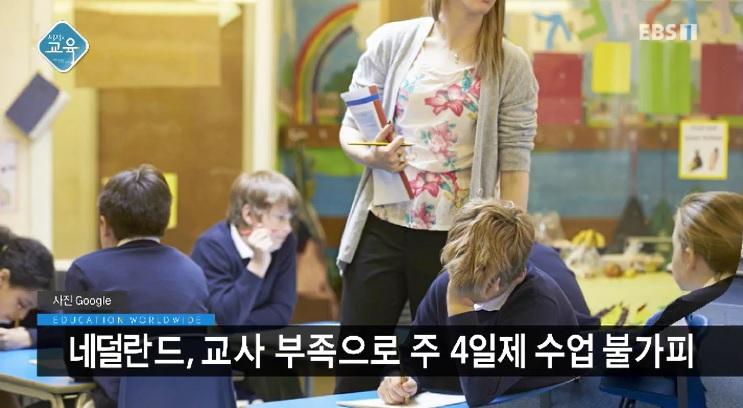 <세계의 교육> 네덜란드, 교사 부족으로 주 4일 수업