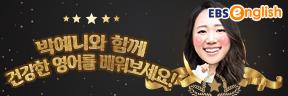 EBSe 박예니의 핏 투비 핏 교재 출간 이벤트