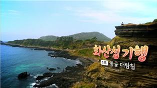 한국기행, 화산섬기행 1부 동굴대탐험