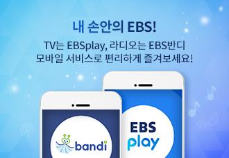 내 손안의 EBS! TV는 EBSplay,라디오는 EBS반디 모바일 서비스로 편리하게 즐겨보세요!