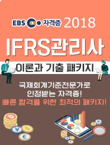 2018 IFRS관리사