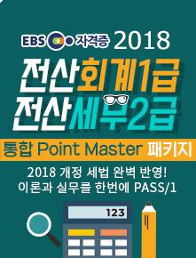 2018 전산회계+전산세무